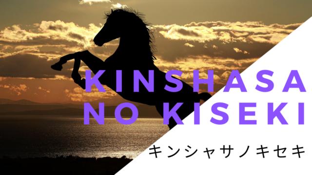 キンシャサノキセキ