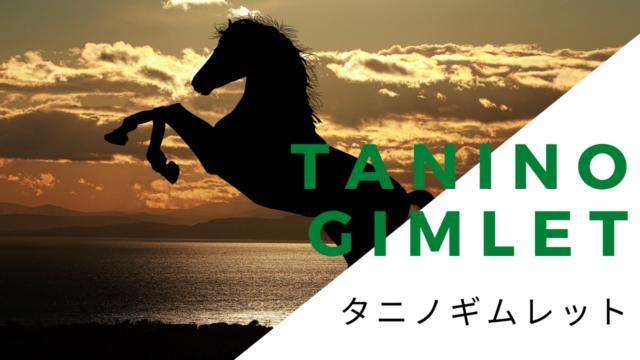 タニノギムレット